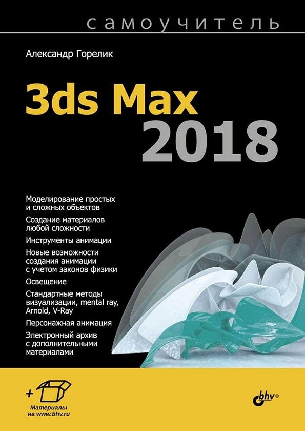 3DS MAX 2018 ГОРЕЛИК КНИГА PDF СКАЧАТЬ БЕСПЛАТНО