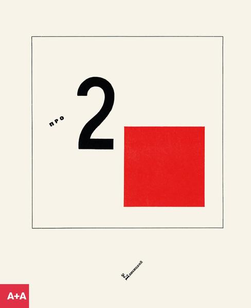 Купить История и критика, Супрематический сказ про два квадрата, Эль Лисицкий, 978-5-91103-400-9