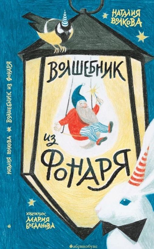 Купить Волшебник из фонаря, Наталия Волкова, 978-5-9909373-8-3