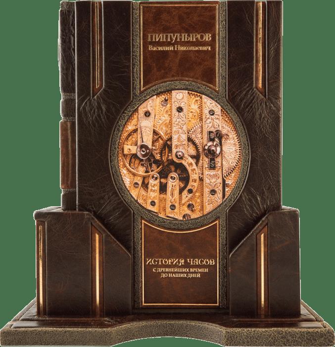 Купить История часов с древнейших времен до наших дней (на подставке), Василий Пипуныров, ОЦИ205
