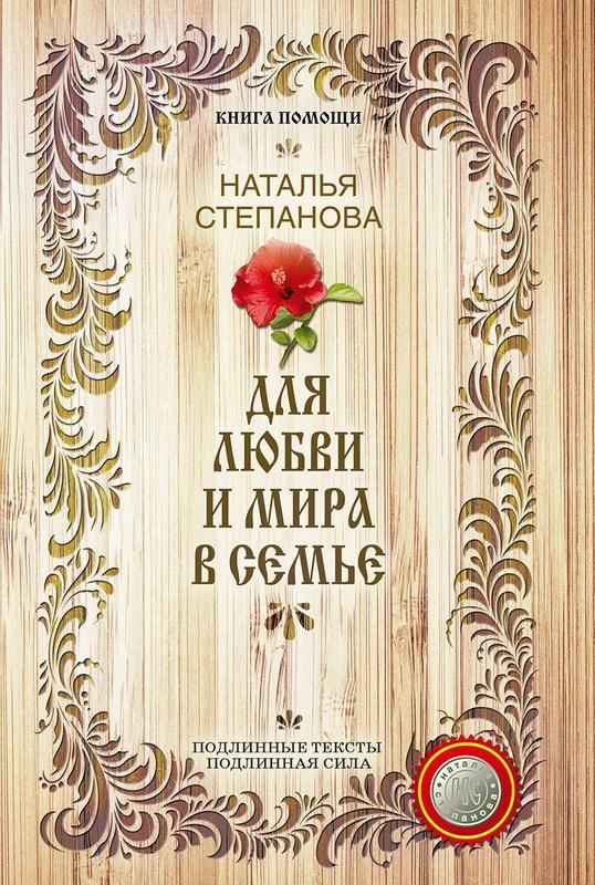 Купить Для любви и мира в семье, Наталья Степанова, 978-5-386-09023-4