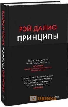 Принципы. Жизнь и работа, Рэй Далио, 978-5-00117-452-3, 978-5-00117-734-0  - купить со скидкой