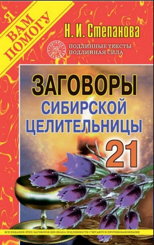 любовный приворот сибирской целительници на хлеб