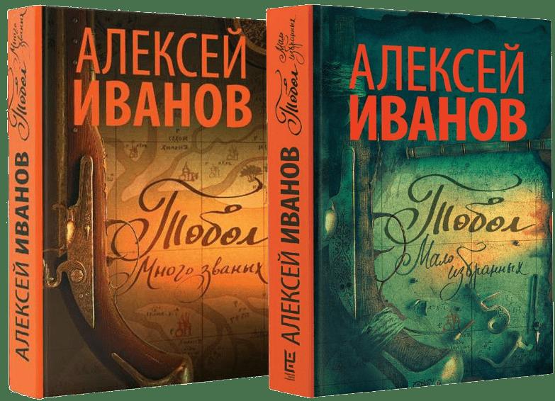 Купить Тобол (Суперкомплект из 2 книг), Алексей Иванов, 978-5-17-100420-0, 978-5-17-982684-2