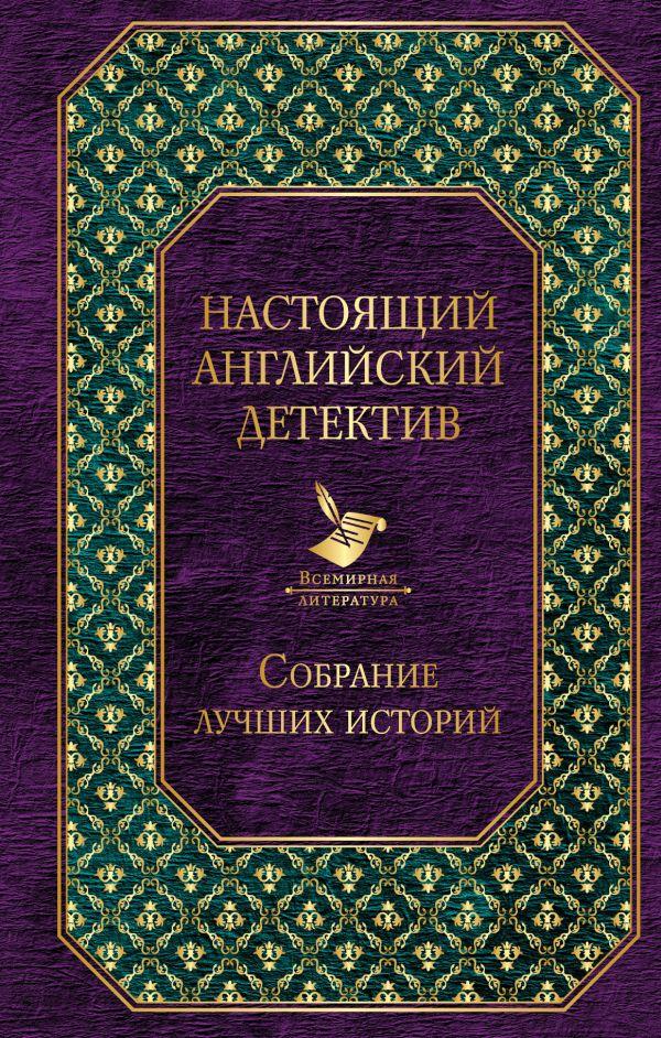 Купить Настоящий английский детектив. Собрание лучших историй, Артур Конан Дойл, 978-5-04-093312-9