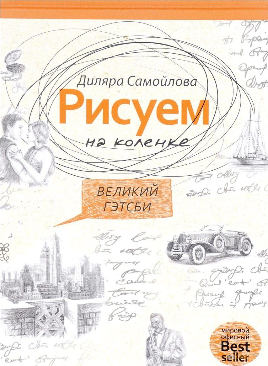 Купить Рисуем на коленке. Великий Гэтсби, Диляра Самойлова, 978-5-386-09954-1