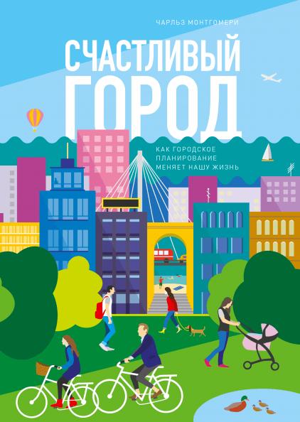 Купить Счастливый город. Как городское планирование меняет нашу жизнь, Чарльз Монтгомери, 978-5-00117-687-9