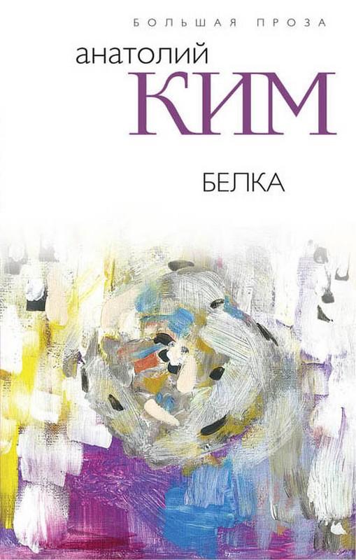 Купить Современная проза, Белка, Анатолий Ким, 978-5-04-096321-8