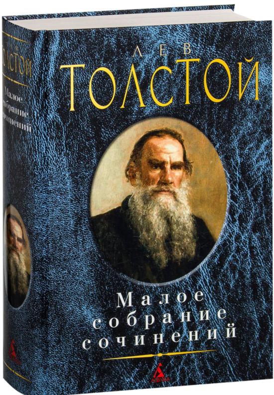 Купить Малое собрание сочинений, Лев Толстой, 978-5-389-08681-4