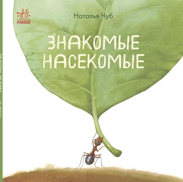 Купить Знакомые насекомые, Наталья Чуб, 978-617-09-4079-7
