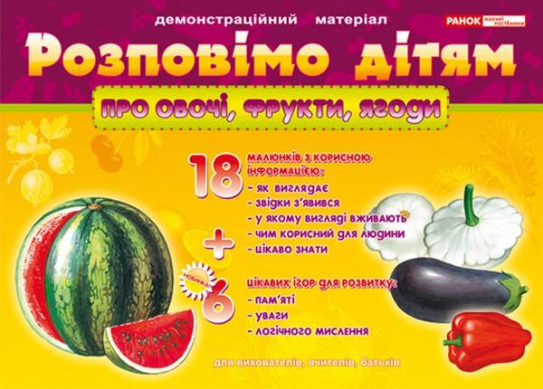 Купить Розповімо дітям про овочі, фрукти, ягоди, 4823076108359