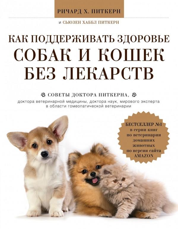 Купить Как поддерживать здоровье собак и кошек без лекарств, Сьюзен Питкерн, 978-5-699-57680-7