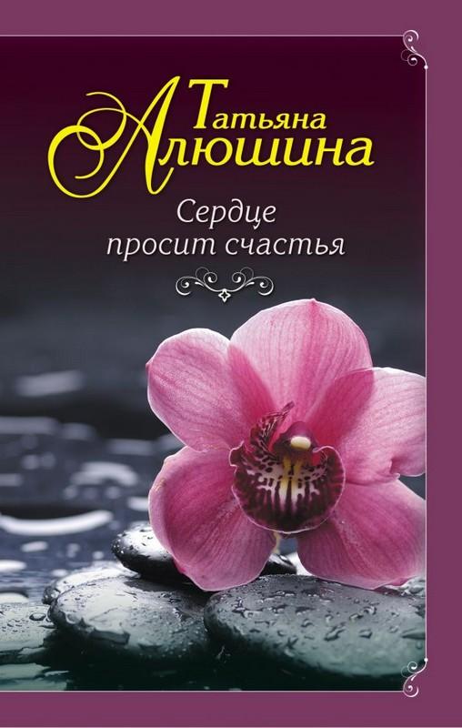 Купить Сердце просит счастья, Татьяна Алюшина, 978-5-04-098434-3