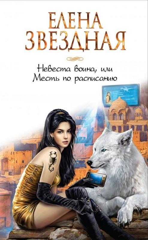 Купить Невеста воина, или Месть по расписанию, Елена Звездная, 978-5-04-098943-0