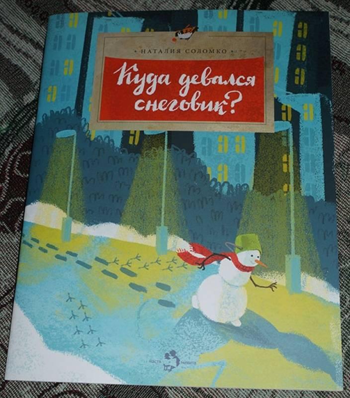 Купить Куда девался снеговик?, Наталия Соломко, 978-5-906788-93-1