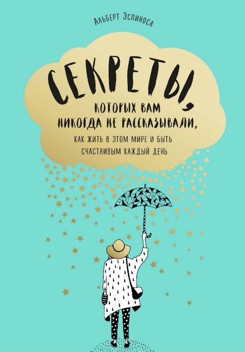 Купить Секреты, которых вам никогда не рассказывали, как жить в этом мире и быть счастливым, Альберт Эспиноса, 978-5-04-098375-9