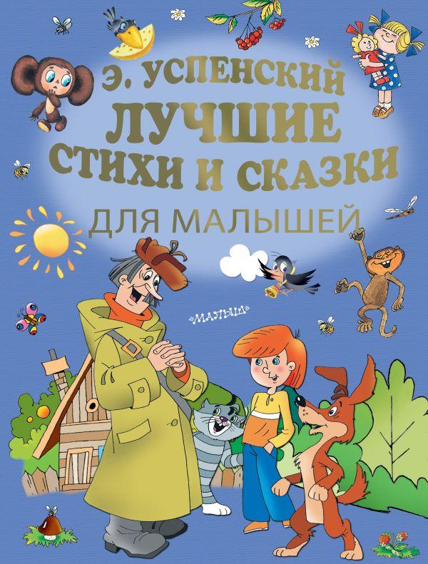 Купить Для самых маленьких, Лучшие стихи и сказки для малышей, Эдуард Успенский, 978-5-17-112304-8