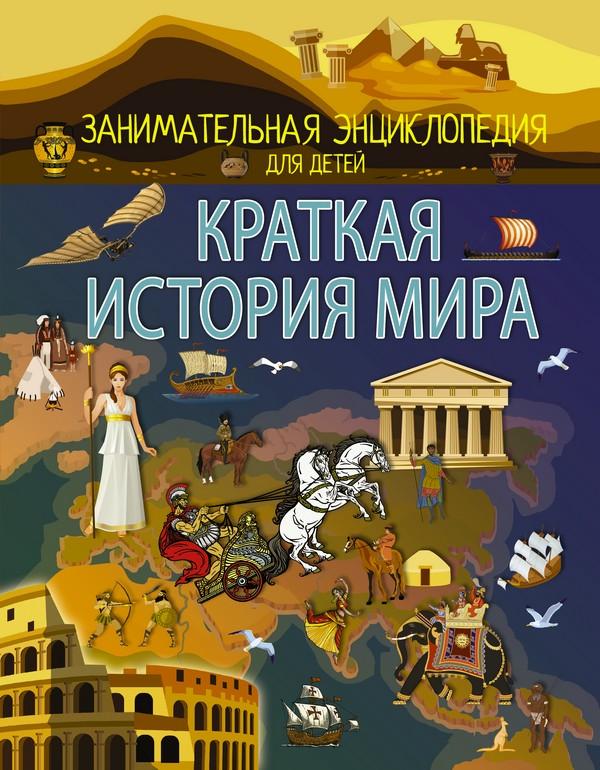 Купить Краткая история мира, Анна Спектор, 978-5-17-109430-0