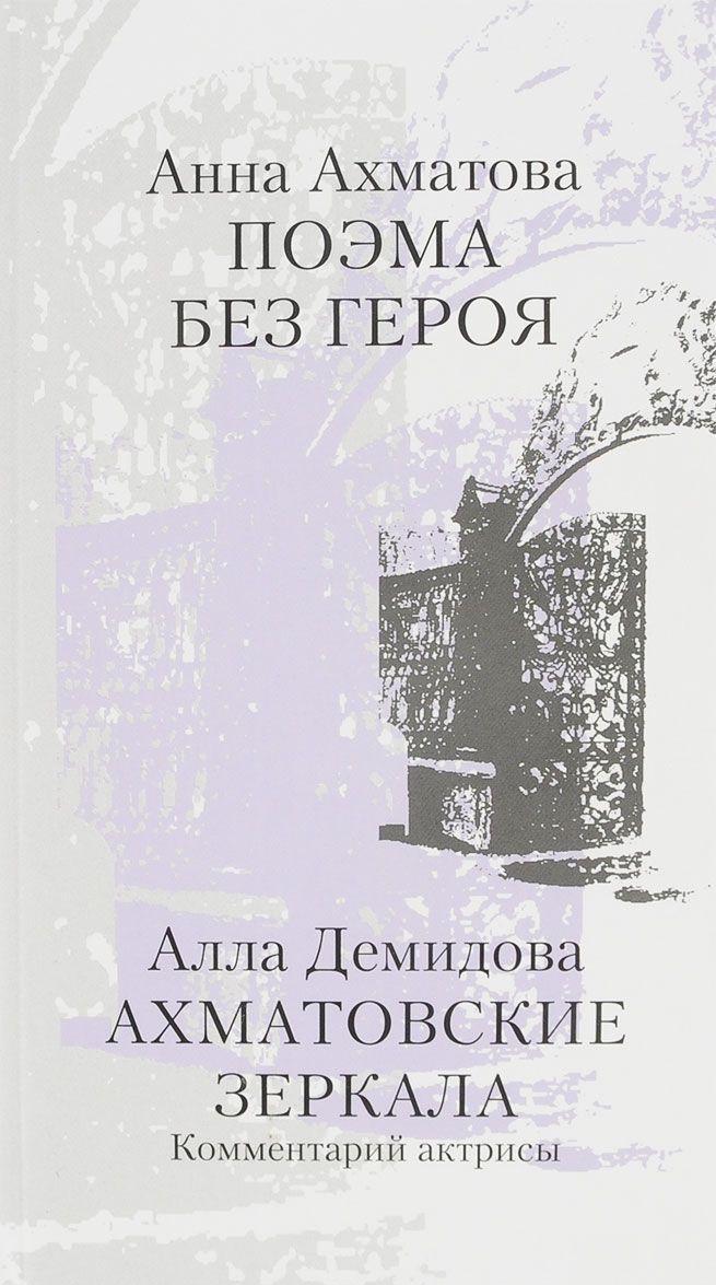Купить Поэма без героя. Ахматовские зеркала, Алла Демидова, 978-5-91631-251-5