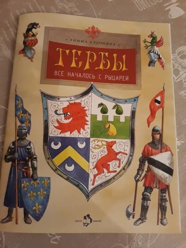 Купить Гербы. Всё началось с рыцарей, Римма Алдонина, 978-5-906788-88-7