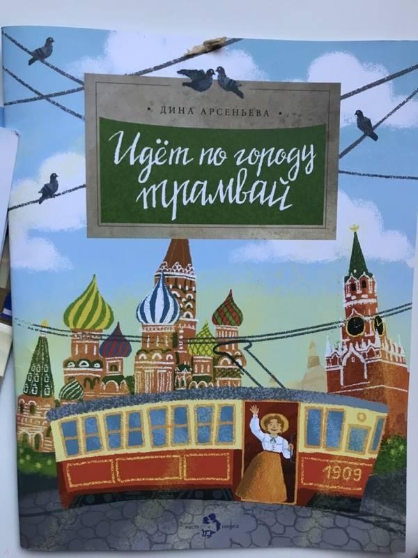 Купить Идёт по городу трамвай, Дина Арсеньева, 978-5-906788-87-0