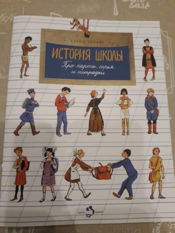 Купить История школы, Елена Литвяк, 978-5-906788-85-6