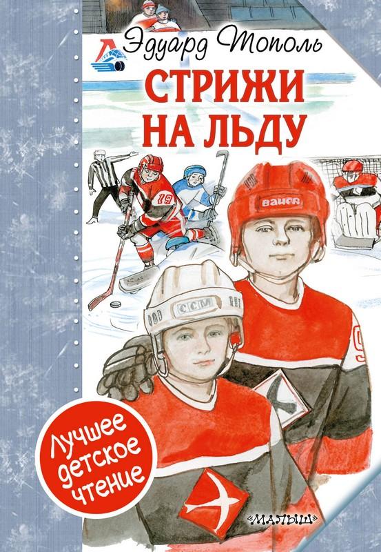 Купить Повести и рассказы, Стрижи на льду, Эдуард Тополь, 978-5-17-110168-8
