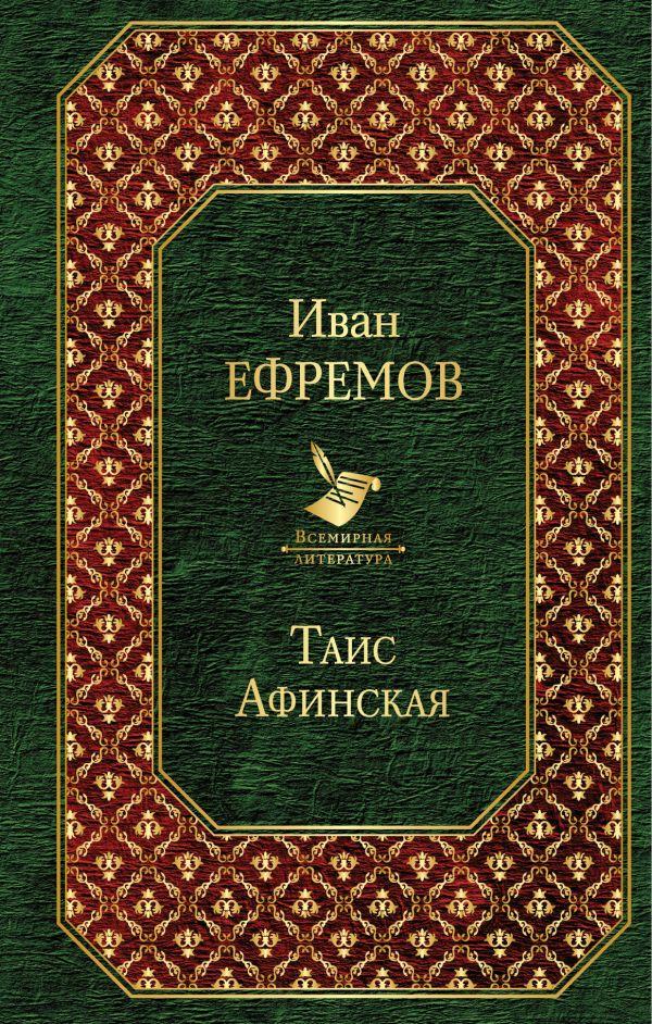 Купить Таис Афинская, Иван Ефремов, 978-5-04-098869-3