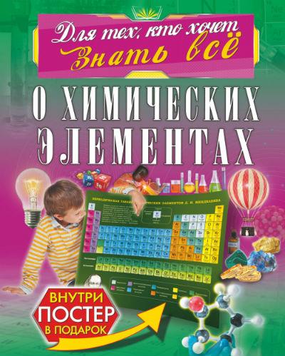 Купить О химических элементах, Анна Спектор, 978-5-17-107813-3