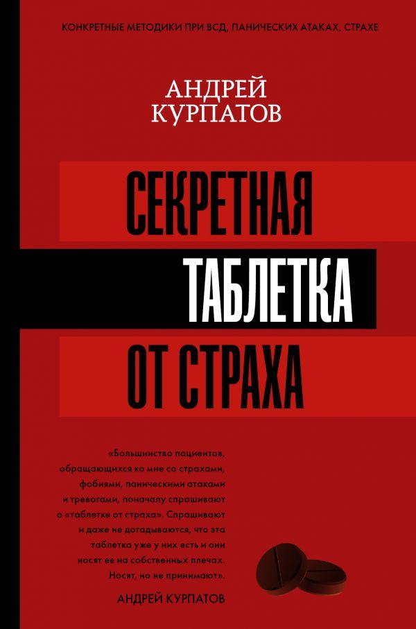 Купить Психология, Секретная таблетка от страха, Андрей Курпатов, 978-5-17-112605-6