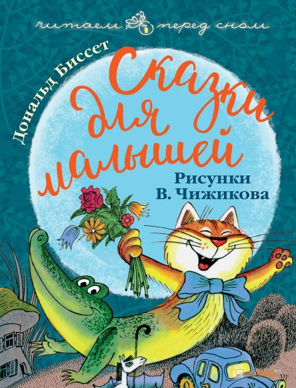 Купить Сказки для малышей. Рисунки В. Чижикова, Дональд Биссет, 978-5-17-111872-3
