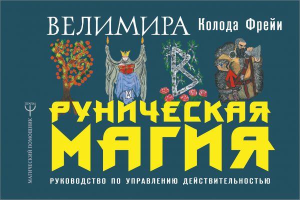 Купить Религии, Руническая магия. Колода Фрейи. Руководство по управлению действительностью, Велимира, 978-5-17-109707-3