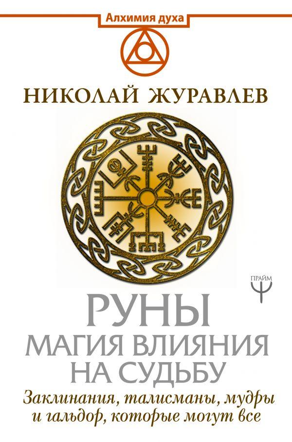 Купить Руны. Магия влияния на судьбу. Заклинания, талисманы, мудры и гальдор, которые могут все, Николай Журавлев, 978-5-17-112093-1
