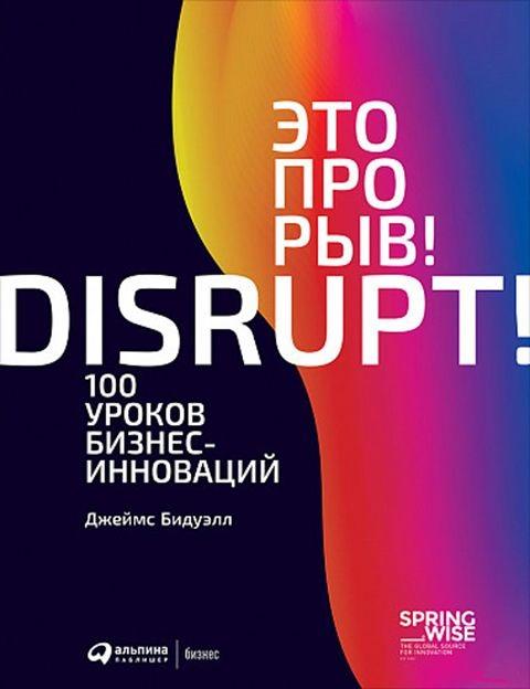Купить Это прорыв! 100 уроков бизнес-инноваций, Джеймс Бидуэлл, 978-5-9614-7123-6