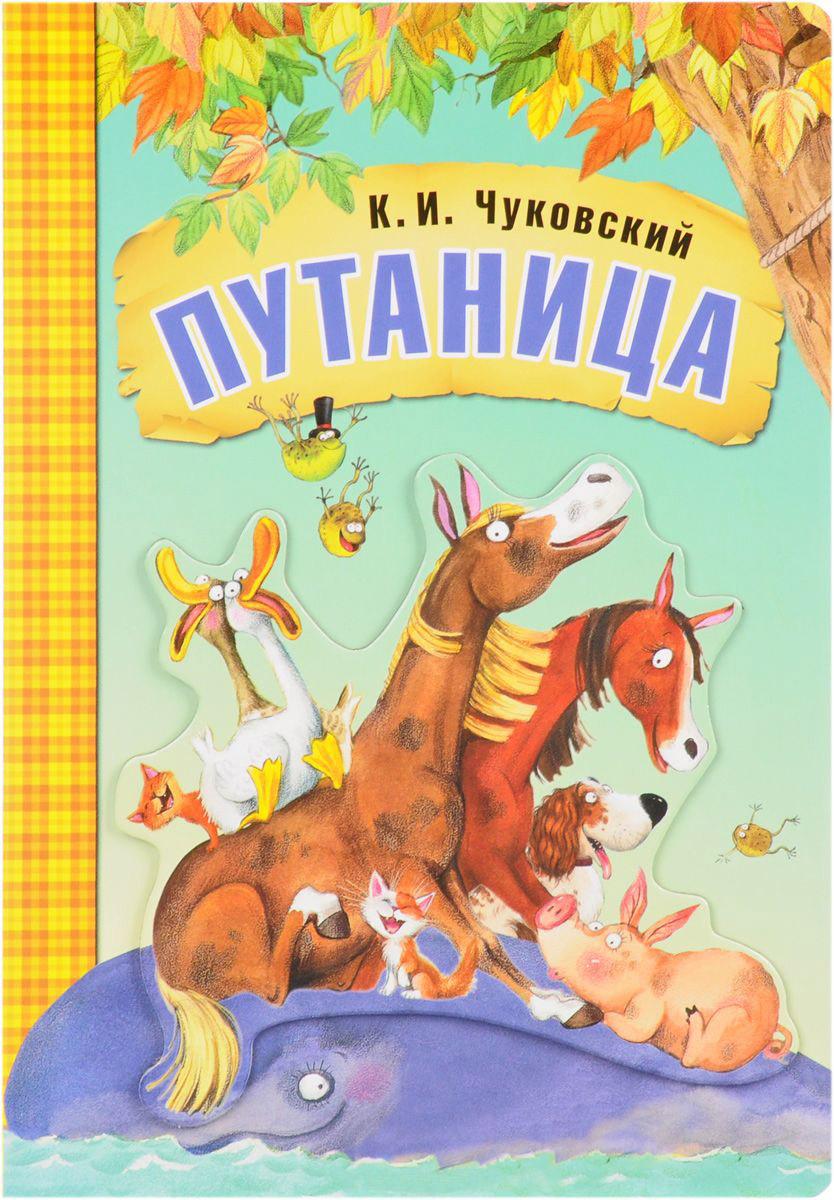 Купить Путаница, Корней Чуковский, 978-5-43150-791-5