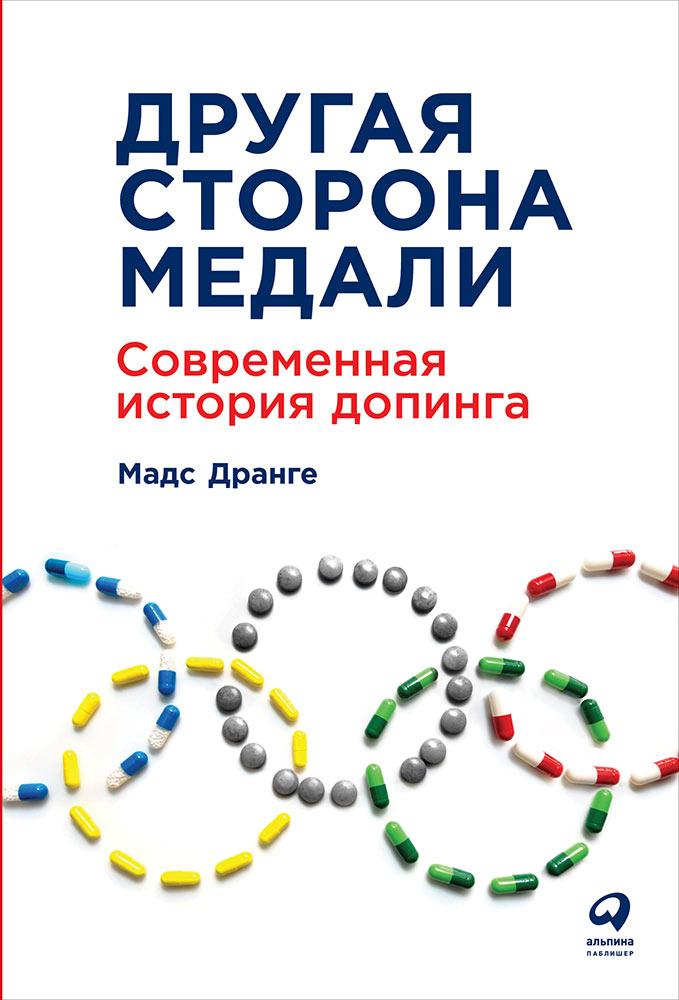 Мадс Дранге / Другая сторона медали. Современная история допинга