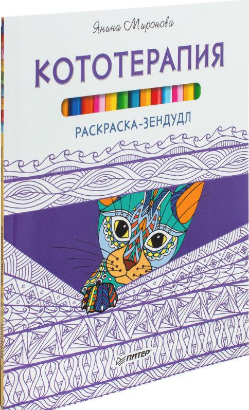Купить Кототерапия. Раскраска-зендудл, Янина Миронова, 978-5-4461-1008-7