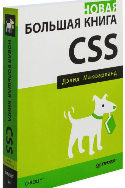 Купить Новая большая книга CSS, Дэвид Макфарланд, 978-5-4461-1140-4
