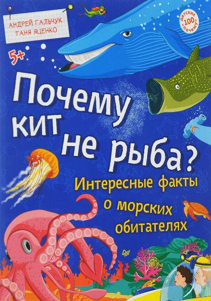 Купить Почему кит не рыба? Интересные факты о морских обитателях, Татьяна Яценко, 978-5-906417-22-0