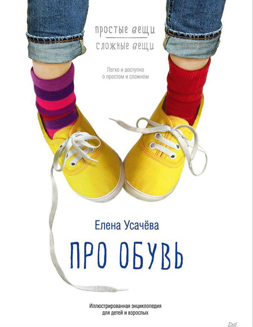 Купить Про обувь. Иллюстрированная энциклопедия для детей и взрослых, Елена Усачева, 978-5-4461-1163-3