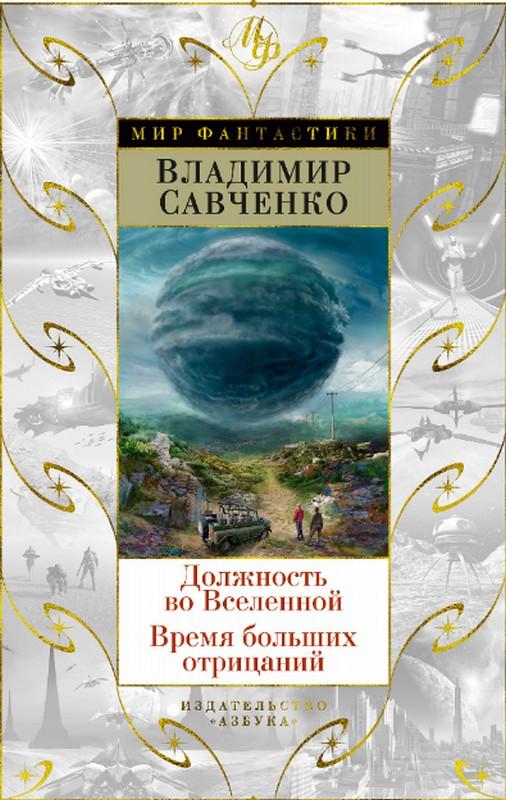 Купить Должность во Вселенной. Время больших отрицаний, Владимир Савченко, 978-5-389-15504-6