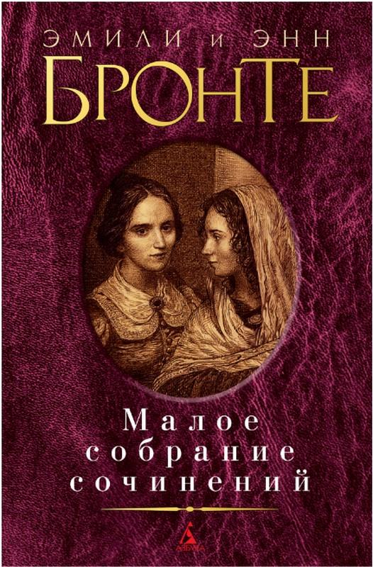 Купить Малое собрание сочинений, Энн Бронте, 978-5-389-15507-7