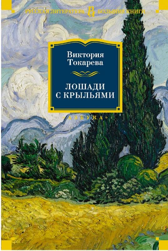 Купить Лошади с крыльями, Виктория Токарева, 978-5-389-14773-7