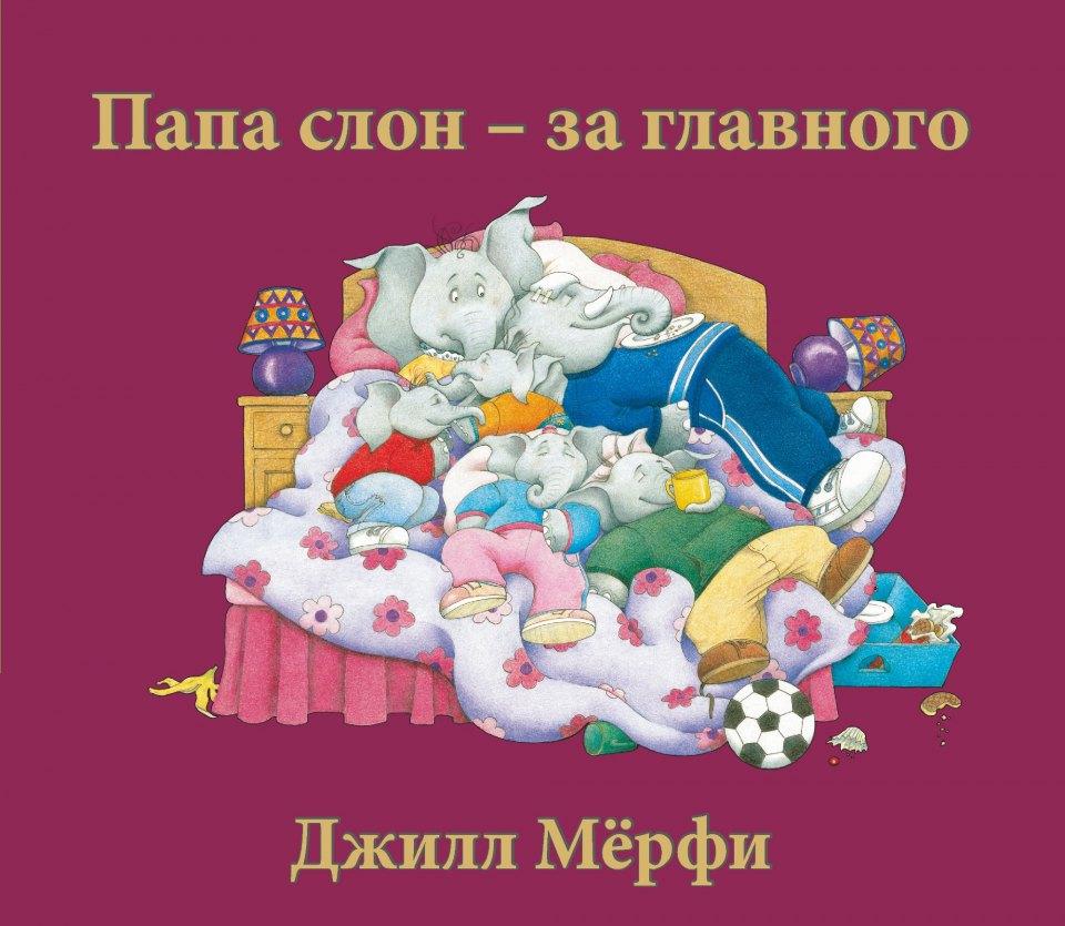 Купить Папа слон - за главного, Джилл Мерфи, 978-5-9500736-3-2