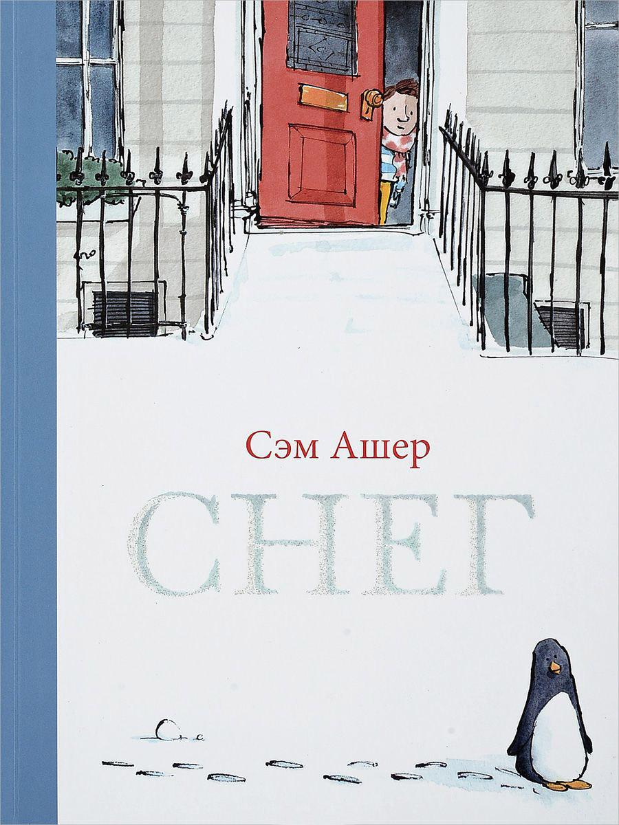 Купить Снег, Сэм Ашер, 978-5-9500736-0-1