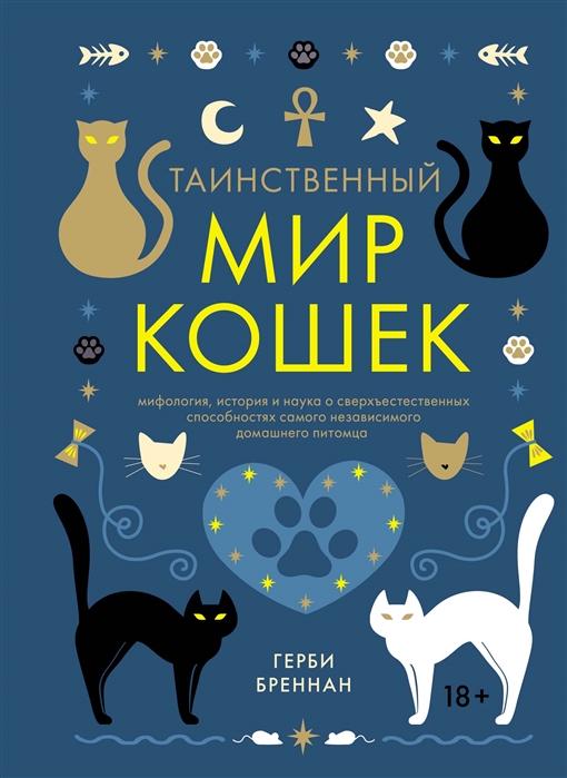 Купить Таинственный мир кошек, Герби Бреннан, 978-5-389-13620-5
