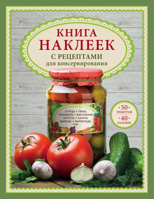 Купить Книга наклеек с рецептами для консервирования, Ирина Михайлова, 978-5-04-093065-4