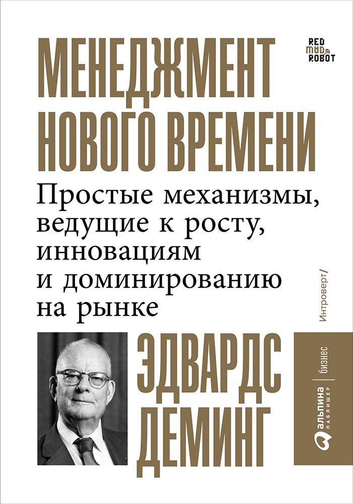 Купить Менеджмент нового времени. Простые механизмы, ведущие к росту, инновациям и доминированию на рынке, Эдвардс Деминг, 978-5-9614-1244-4