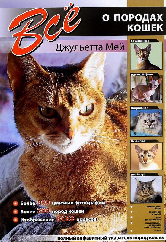 Купить Все о породах кошек, Джульетта Мей, 978-609-456-111-5, 978-5-9603-0325-5