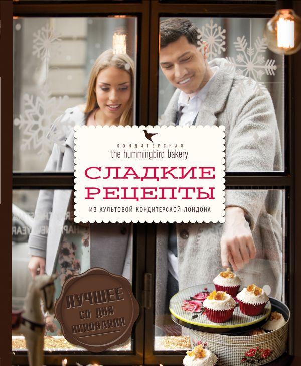 Тарек Малуф / Кондитерская Hummingbird bakery. Сладкие рецепты из культовой кондитерской Лондона
